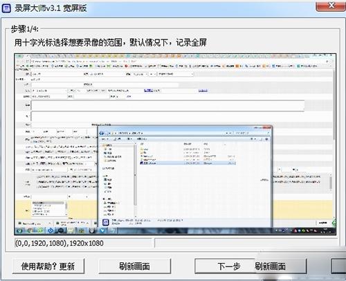 录屏大师3.1.1.0
