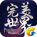 完美世界手游安卓版v1.399.1