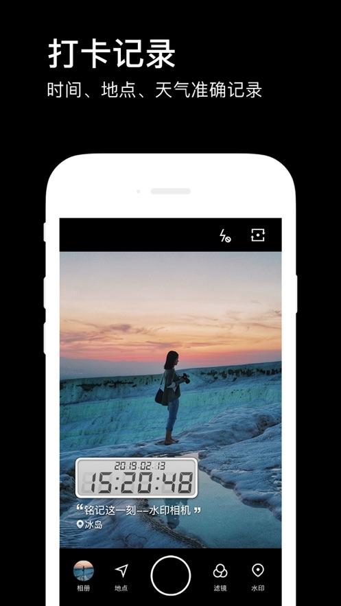 水印相机v3.2.9