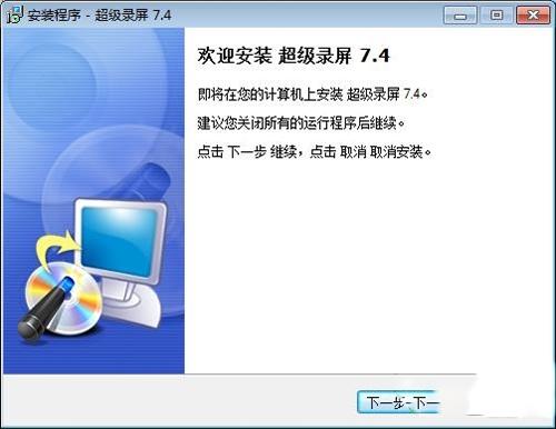 超级录屏软件10.0