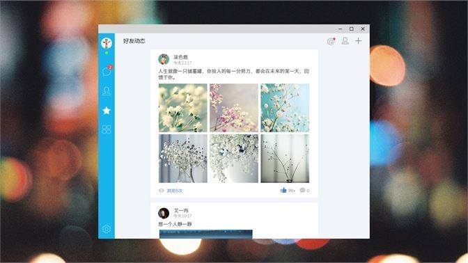 腾讯QQv9.4.2
