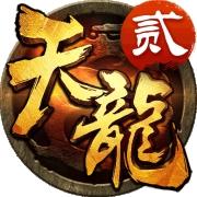 天龙3Dv1.875