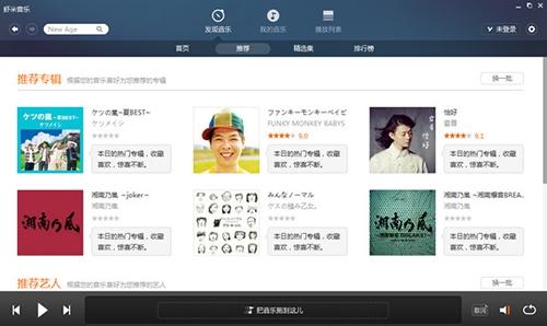 虾米音乐V7.3.2