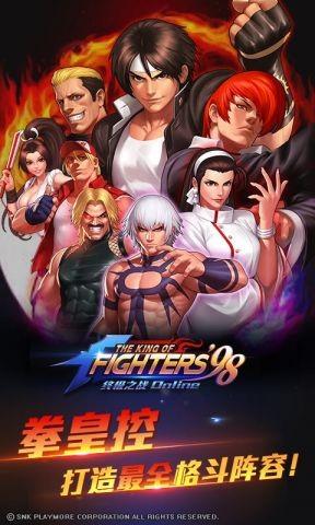 拳皇98终极之战ol安卓版v5.5