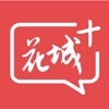 花城+v4.4.3.