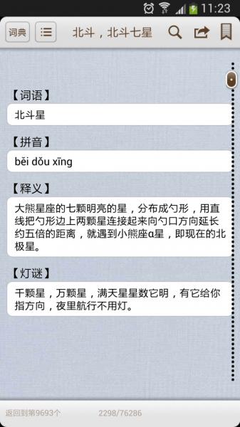 汉语词库v15.11.20