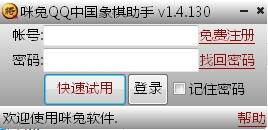 中国象棋辅助工具1.4.130