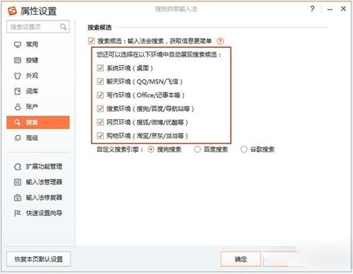 搜狗拼音输入法9.8