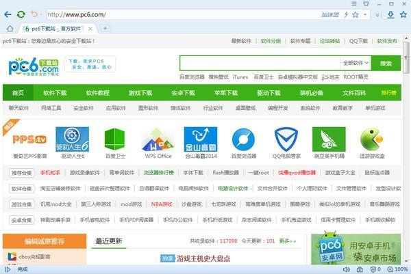 搜狗高速浏览器10