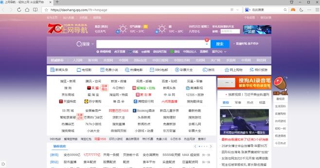QQ浏览器10.7.4313