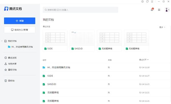 腾讯文档v2.0.5