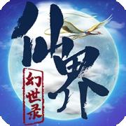 仙界幻世录(自由武学)v1.0.1
