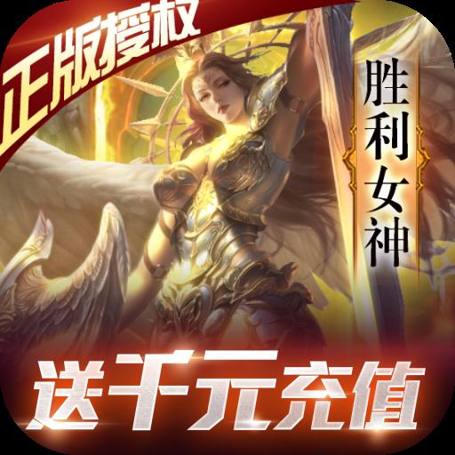 女神联盟v4.6.99.4