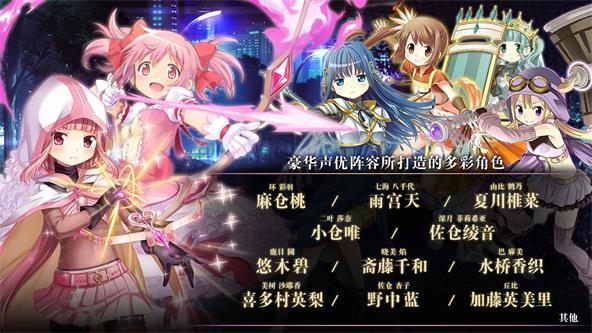 魔法纪录魔法少女小圆外传v1.4.51