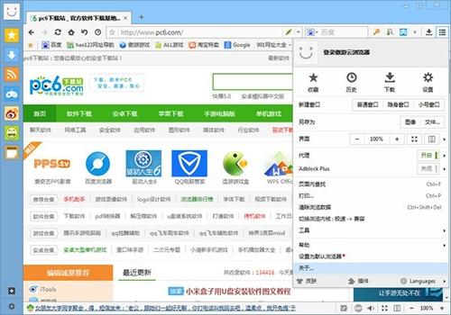 傲游浏览器6.1.0.2000