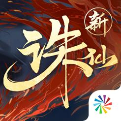 新诛仙v2.16.4