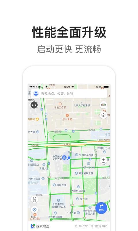 腾讯地图v8.15.2.740