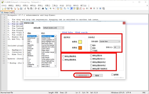Notepad++中文版v7.8.8