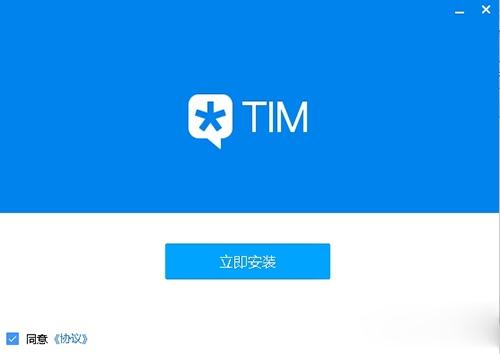 腾讯timV3.2.0.21856