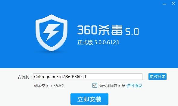 360杀毒v5.0.0.8180