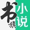 书旗小说v4.2.9