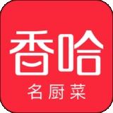 香哈菜谱v8.7.0