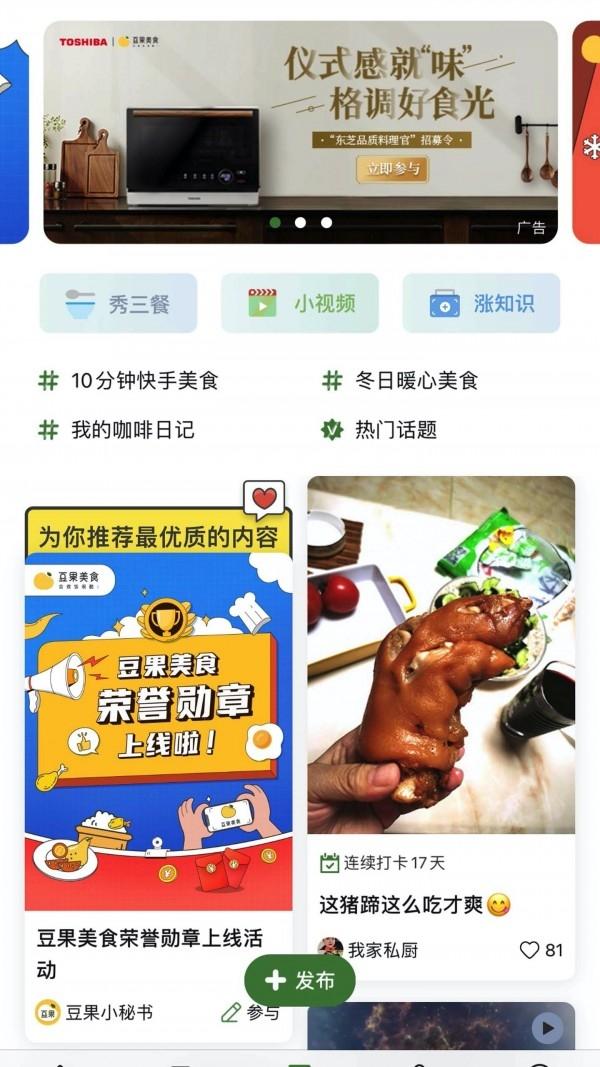 豆果美食v6.9.73.2