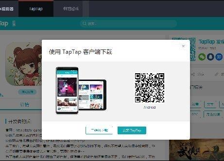 taptap模拟器V3.6.1.1006