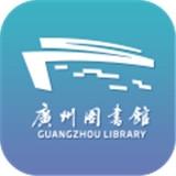 广州图书馆iosv1.3