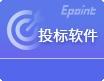 山东投标质量管理系统v1.0.0.00