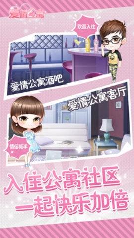 爱情公寓v1.9.2