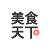 美食天下iosv6.2.18