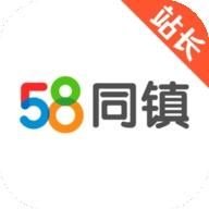 58同镇站长版v2.1.0