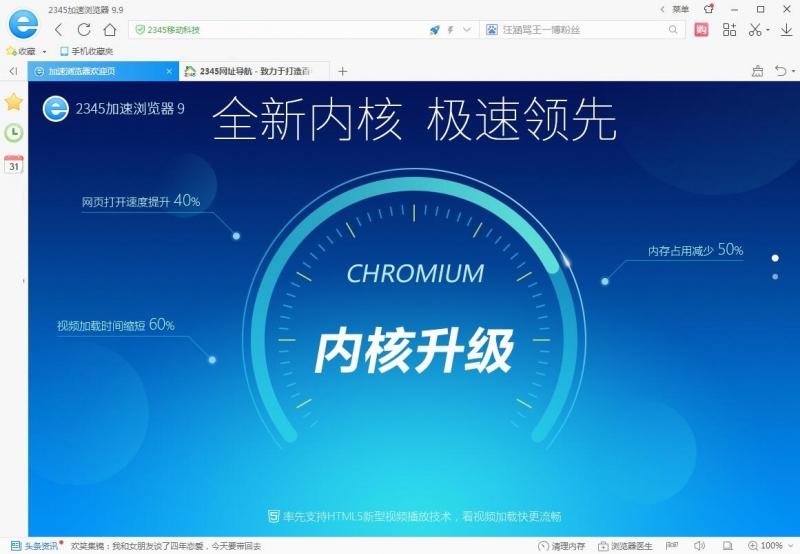 2345加速浏览器V10.15
