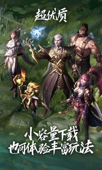 王者荣耀云游戏v3.8.1.962101