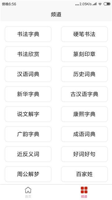 词典网v2.2.0