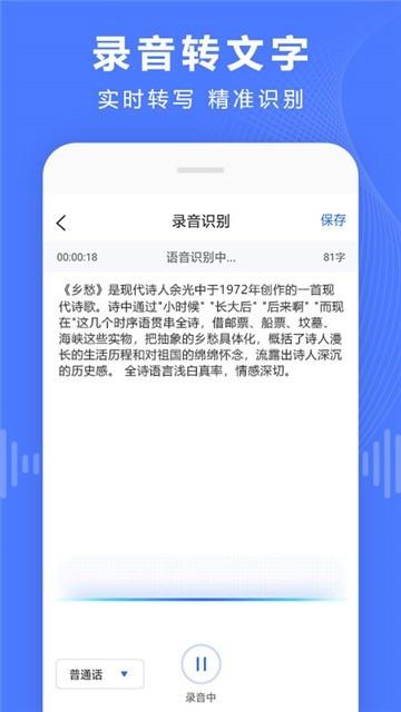 语音文字转换器v2.4