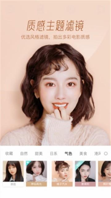 Faceu激萌相机v5.8.4