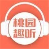 桃园趣听v1.0