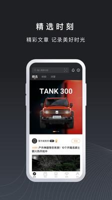 坦克TANKv3.3.300