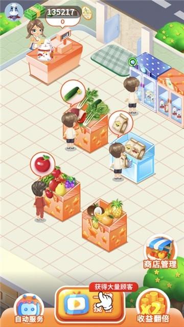 我的水果店v1.0.0