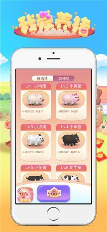 我爱养猪领红包v1.0.3