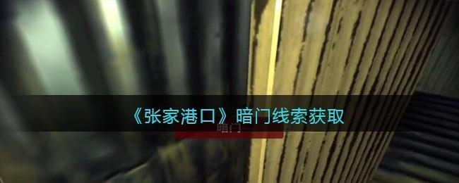 孙美琪疑案:张家港口暗门线索获取位置攻略