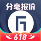 分毫报价v1.5.5