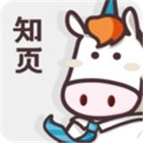 知页简历v3.3.1