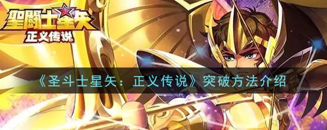 圣斗士星矢:正义传说突破方法介绍