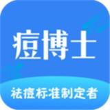 痘博士appv1.0.0