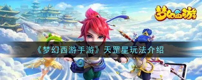 梦幻西游手游天罡星玩法介绍