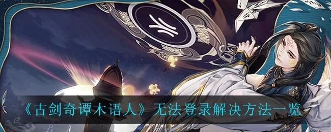 古剑奇谭木语人无法登录解决方法介绍