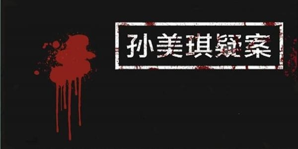 孙美琪疑案:张家港口格子架线索获取位置攻略